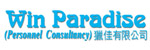 Win Paradise (Personnel Consultancy) 獵佳有限公司