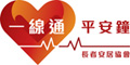 Senior Citizen Home Safety Association 長者安居服務協會